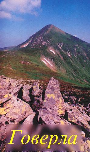Самая высокая гора карпат говерла